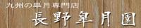 長野皐月園HP