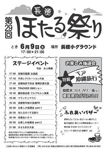 【H24】第29回長穂ほたる祭りチラシ小