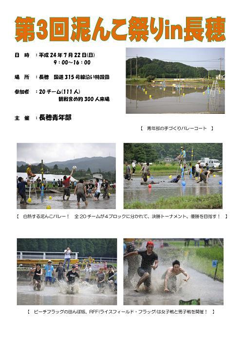 泥んこ報告JPEG01