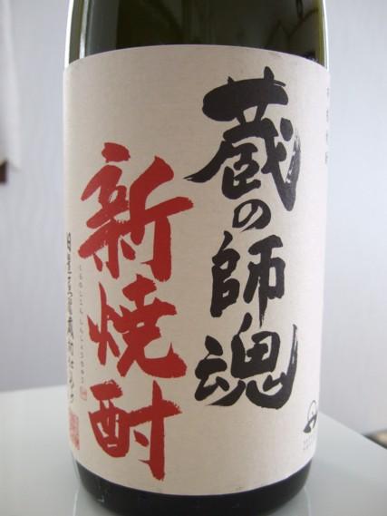 蔵の師魂 新焼酎