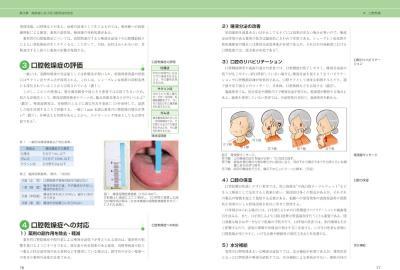 歯科衛生士講座高齢者歯科学