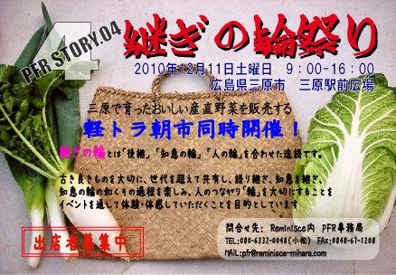 20101211tuginowa.jpg