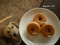 僕のドーナツ