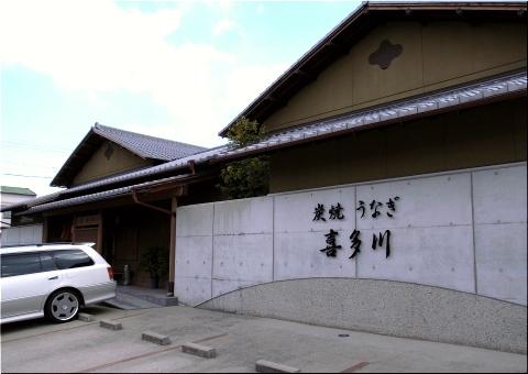 喜多川 店