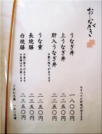 喜多川 メニュー