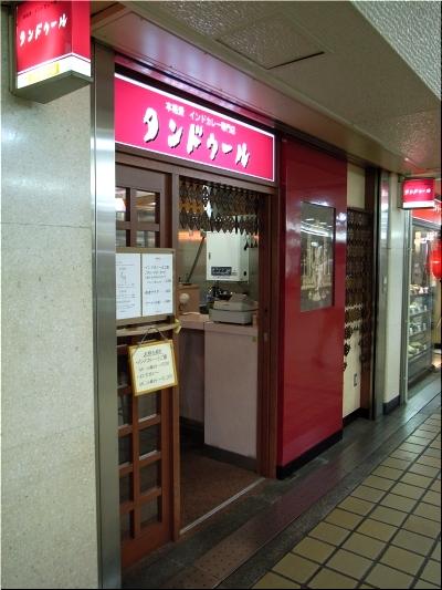 タンドゥール 店