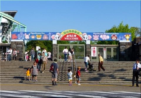 東山動物園 入場門