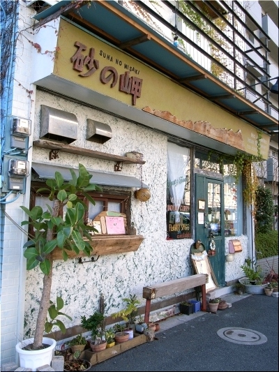 砂の岬 店