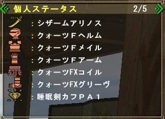 くおーつ2