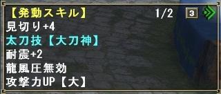 発動!大刀神!!