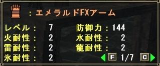 えめうでLv7