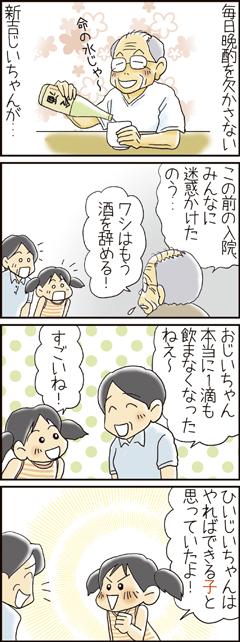 新吉じいちゃん16