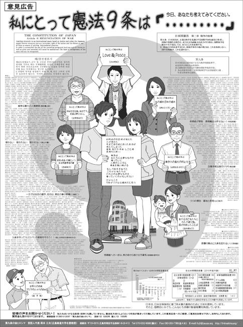 意見広告のコピー