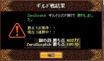 ZeroScratch様