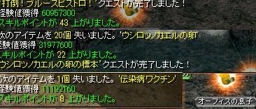神秘クエ&モリ2クエ