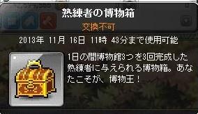 Maple131113_114334.jpg