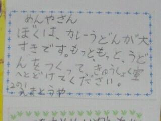 寄せ書き 3