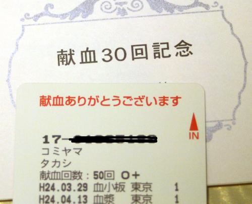 kenketu50-1.jpg