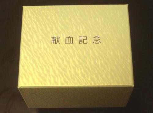 kenketu50-2.jpg