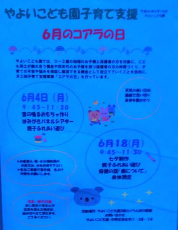 yayoikodomoen1.jpg
