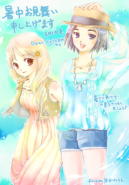 2010SUMMER_05_TOTOMAME.png