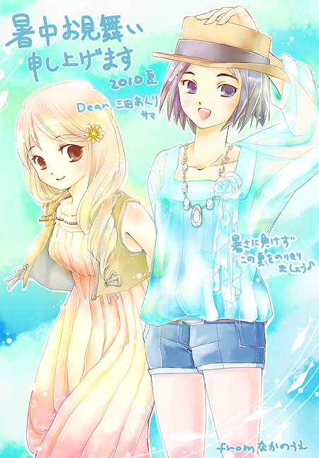 2010SUMMER_10_ANRI.png