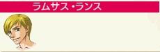 ramusasu_20110619194445.jpg