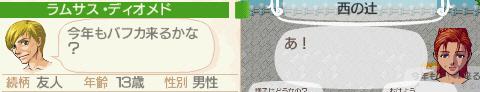 ramusasu_20110805031300.jpg