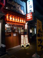 博多駅前の噂のこの串かつ あのおでんでブロぐるめ試食会♪