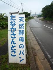 石垣島の天然酵母パンたなかさんとこのほんわかパン屋さん♪