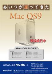 20MAC OS9 チラシ