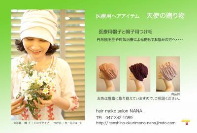 0619天使の贈り物販促_convert_20120622092620