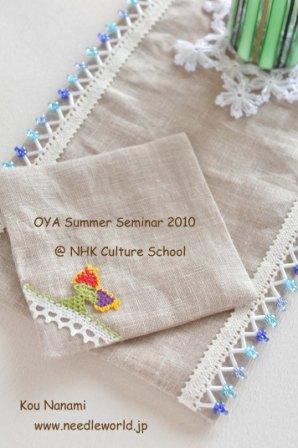 OYA summer seminar 2010 @ NHK