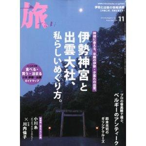 新潮社『旅』11月号