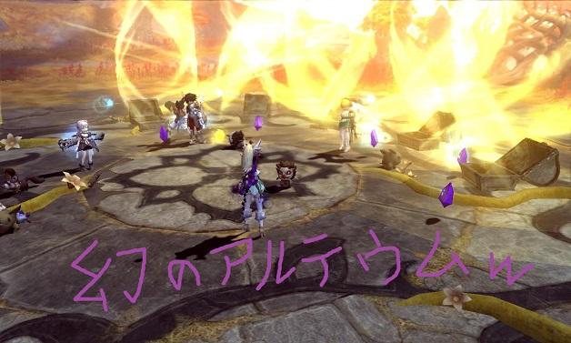 DN 2014-01-05 幻のアルテウム