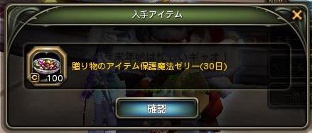 DN 2014-01-09 ゼリー