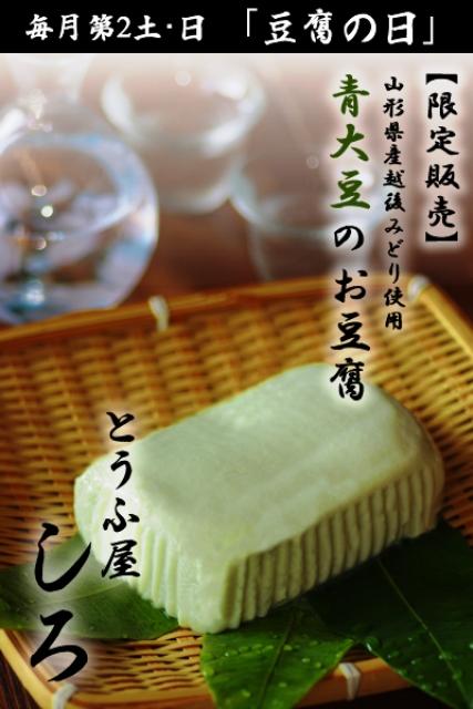 tofu02[1]