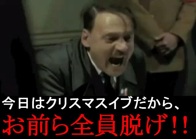 総統閣下・クリスマスにお怒りのようです