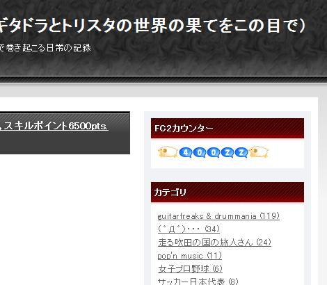 ブログ40000HIT画像