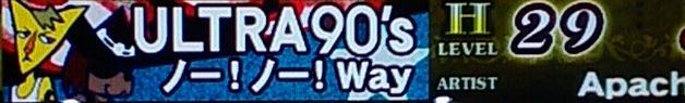 POPN20FANTASIA-ウルトラ90s2
