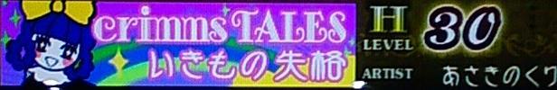 POPN20FANTASIA-くりむ童話2