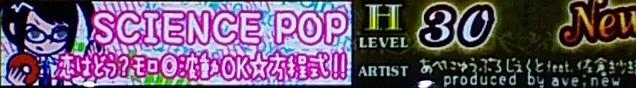 POPN20FANTASIA-理系ポップ2