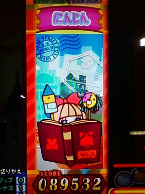 POPN20FANTASIA-にんじん2Pカラー2