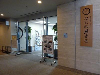 歴史塾入口