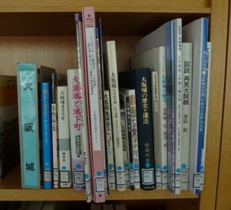 大阪城図書