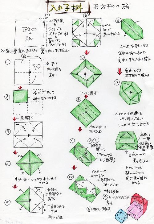 ハート 折り紙 箱の折り方 折り紙 : studental.net
