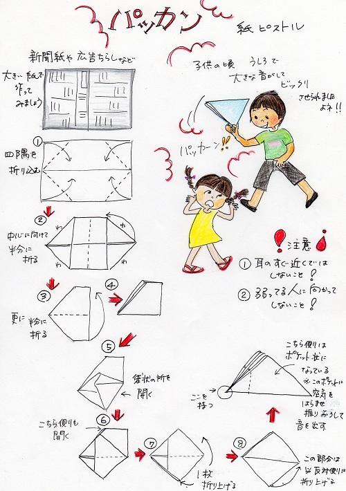 すべての折り紙 紙飛行機折り方 簡単 : キッチンアドバイス訪問~介護 ...