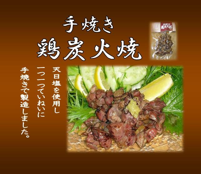 手焼き鶏炭火焼1