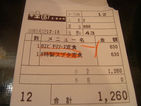 2010_0121画像0074