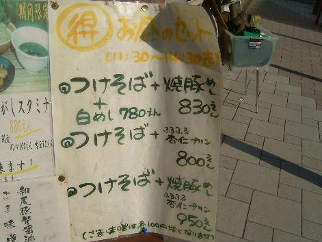 2010_0201画像0017